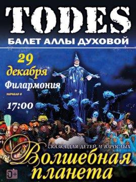 Шоу-балет «Тодес» выступит в Тюмени