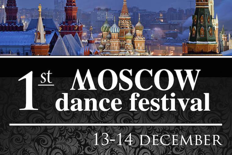 Первый московский танцевальный фестиваль 2014