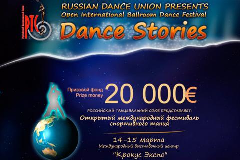 Танцевальные истории 2015 пройдут в марте
