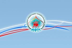 Московская Федерация танцевального спорта проведет Чемпионаты и Первенства Москвы