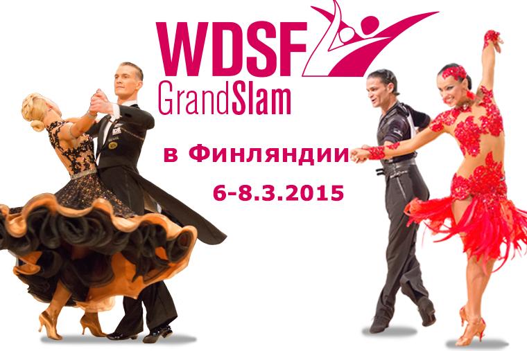 Первый турнир серии Grand Slam 2015 года пройдет в финской столице, городе Хельсинки, 7-8 марта