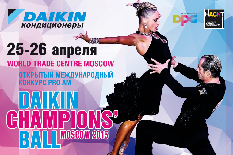 5-26 апреля 2015 года Центр международной торговли распахнет свои двери участникам Открытого Международного конкурса среди пар Pro-Am — Daikin Champions' Ball – 2015